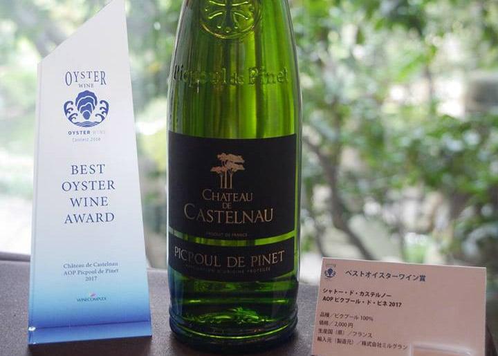 シャトードカステルノーのワインとベストオイスター賞