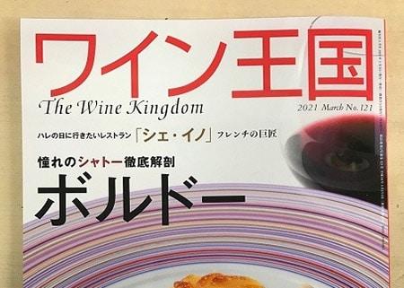 ワイン王国の表紙