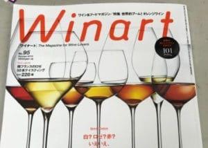 ワイン専門誌ワイナート